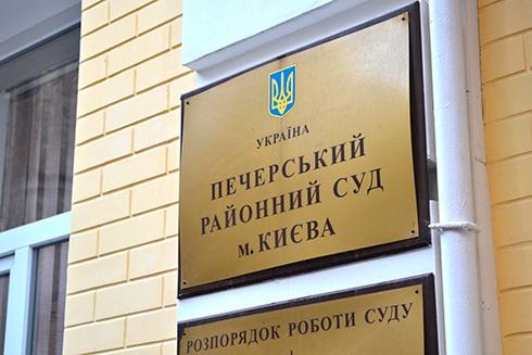 Киев, Украина, Аваков, Печерский суд, Ефремов, МВД Украина