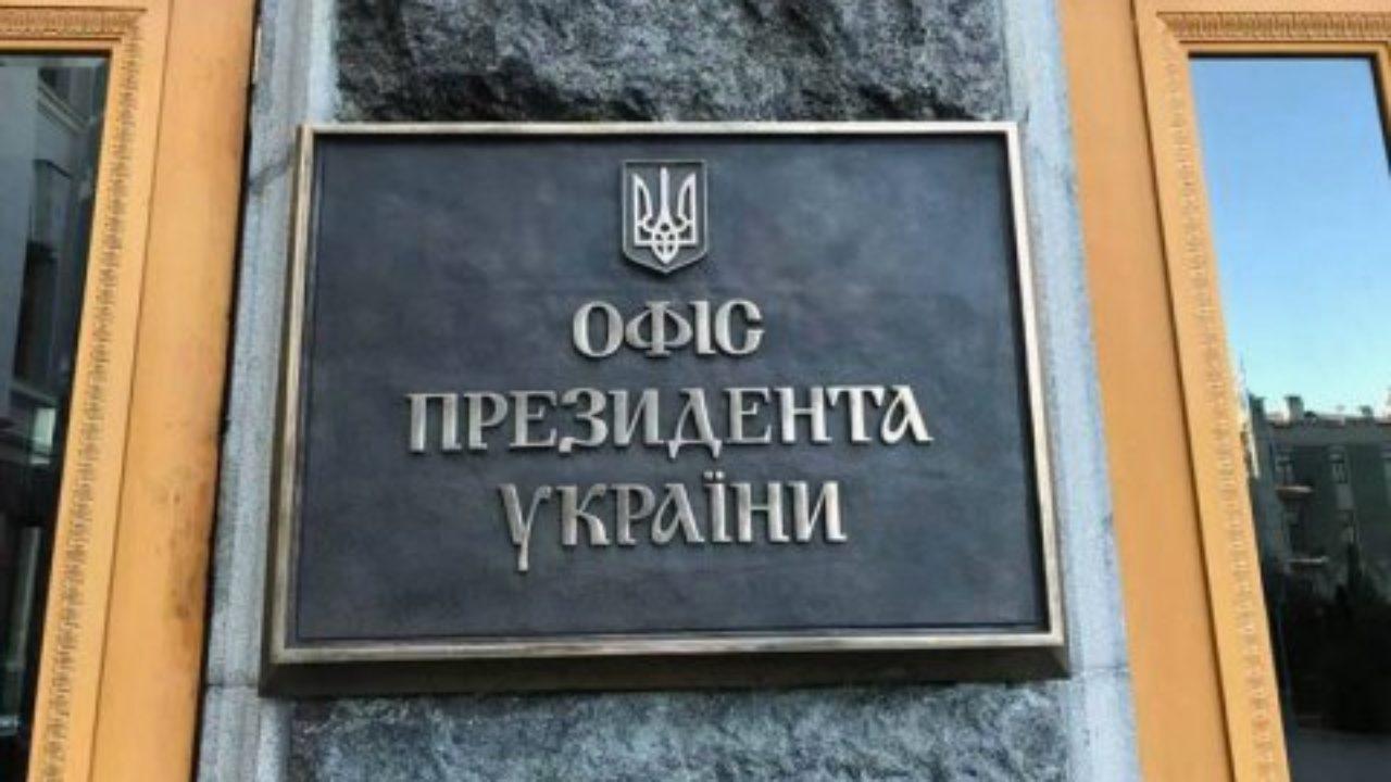 Украина, Офис, Политика, Гпу, Криминал, Связной.