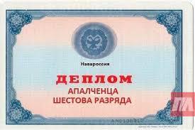 днр, донецк, образование, диплом, работа, ордо, лнр, фашик донецкий, россия, украина