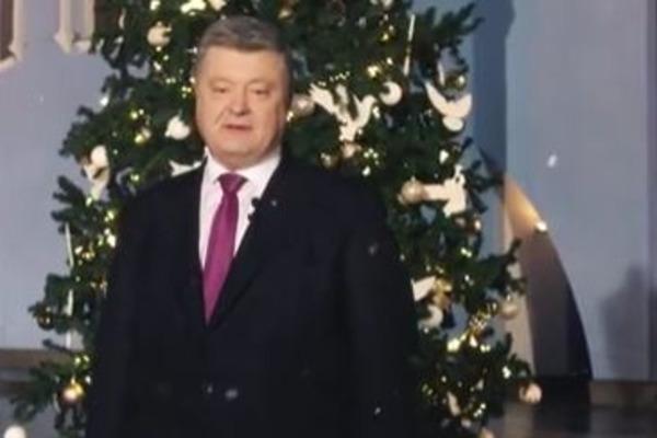 Поздравление петра порошенко с 2017 года