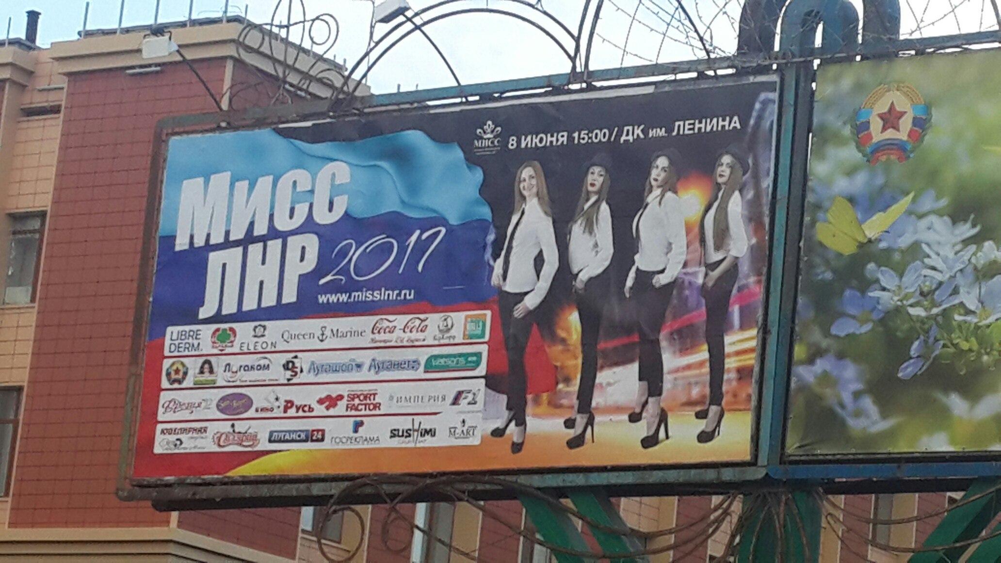 луганск, лнр, конкурс красоты, мисс лнр, видео, новости украины