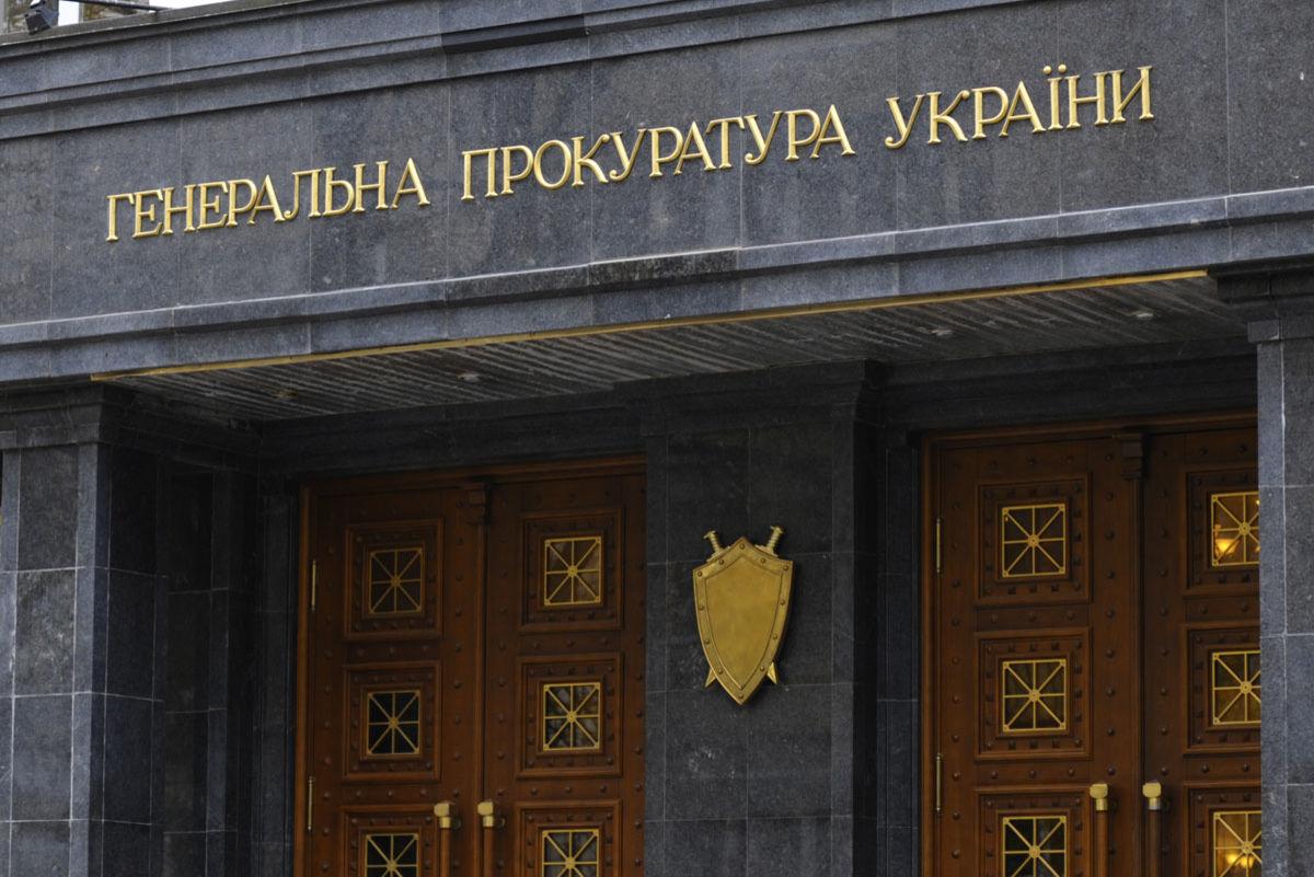Украина, Верховная Рада, ГПУ, Рябошапка, Закон.