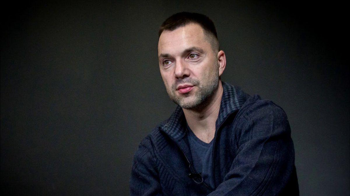 Арестович озвучил два варианта разрешения конфликта на Донбассе и объяснил, почему невыгодна его заморозка