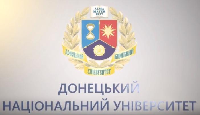 Донецкий университет наконец назвали в честь Василия Стуса