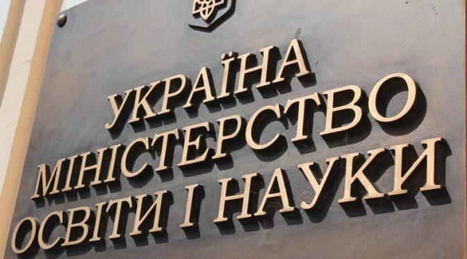 Министерство образования и науки пригрозило украинским вузам закрытием при невыполнении ими закона о декоммунизации
