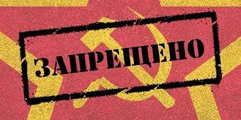 КПУ с сегодняшнего дня теряет политический статус, - Минюст