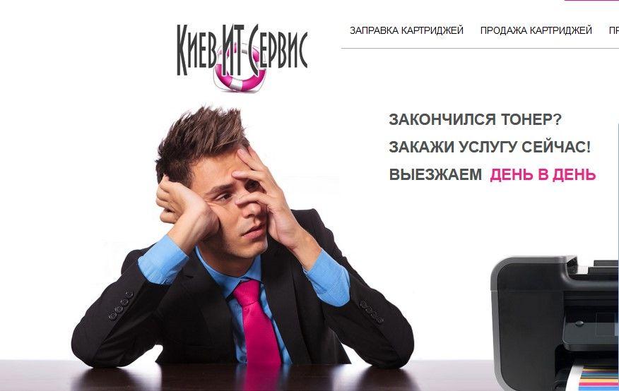 Заправка картриджей в Киеве от профессионалов