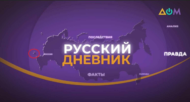 """Гостелеканал """"ДОМ"""" показал карту России с Крымом: СБУ начала проверку"""