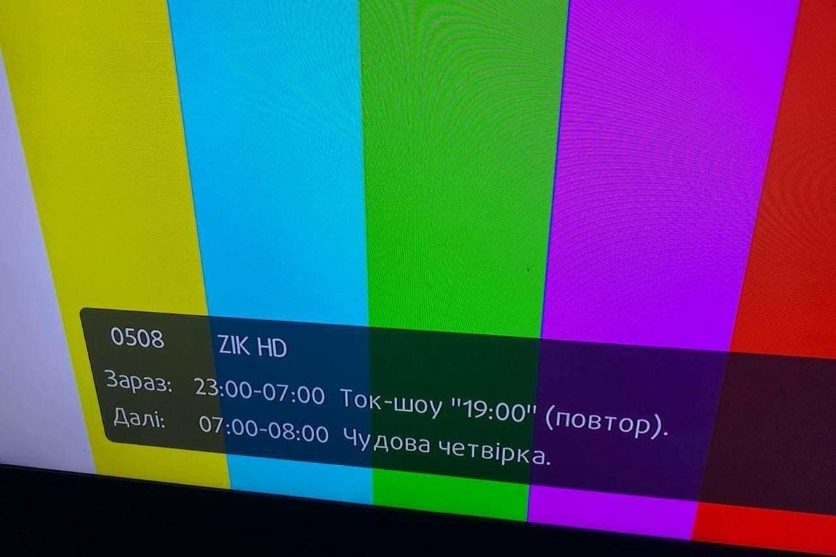 """ZIK, NewsOne и """"112 Украина"""" отключены - лицензии каналов """"правой руки"""" Медведчука аннулированы"""