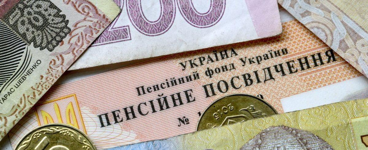 Проблема со стажем при получении пенсии в Украине: Минюст выступил с разъяснением