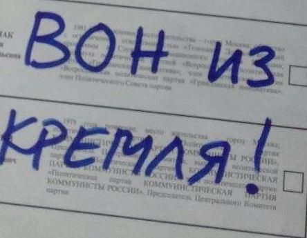 """Путину передали жесткое послание на избирательном бюллетене: СМИ опубликовали эксклюзивный кадр """"горячего привета"""" от россиян - подробности"""