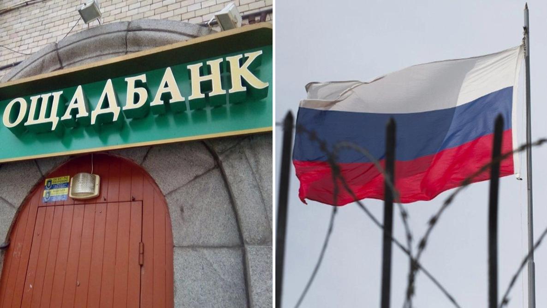 Украина, Ощадбанк, Россия, Взыскание, Суд, Решение.
