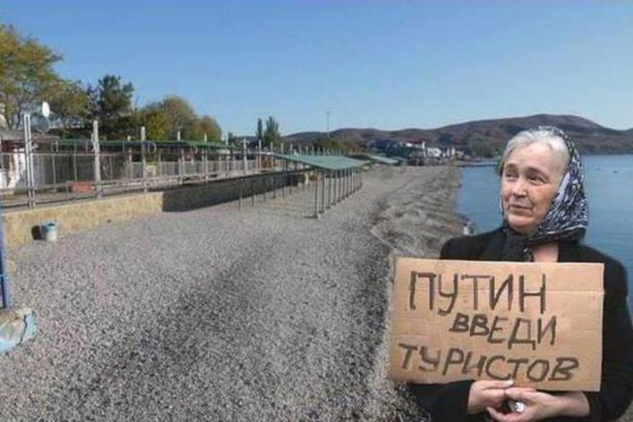 Предприятия, смешные картинки про крымчан