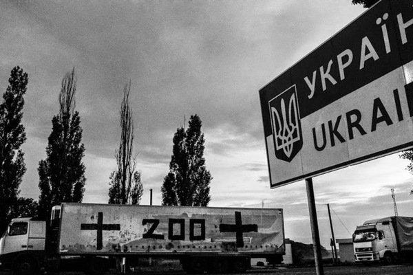 Донбасс, террористы, ДНР, Россия, груз-200,
