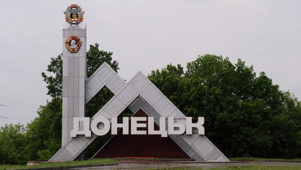 Ситуация в Донецке: новости, курс валют, цены на продукты 20.03.2016