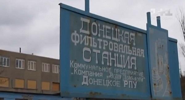 """Жители Донбасса могут остаться без воды: в """"ДНР"""" объявили о новой аварии на Донецкой фильтровальной станции"""