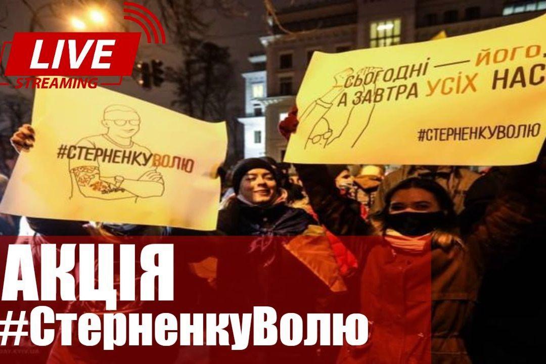 """""""Волю Стерненко"""": онлайн-трансляция большой акции на Банковой, люди идут под ОП за справедливостью"""