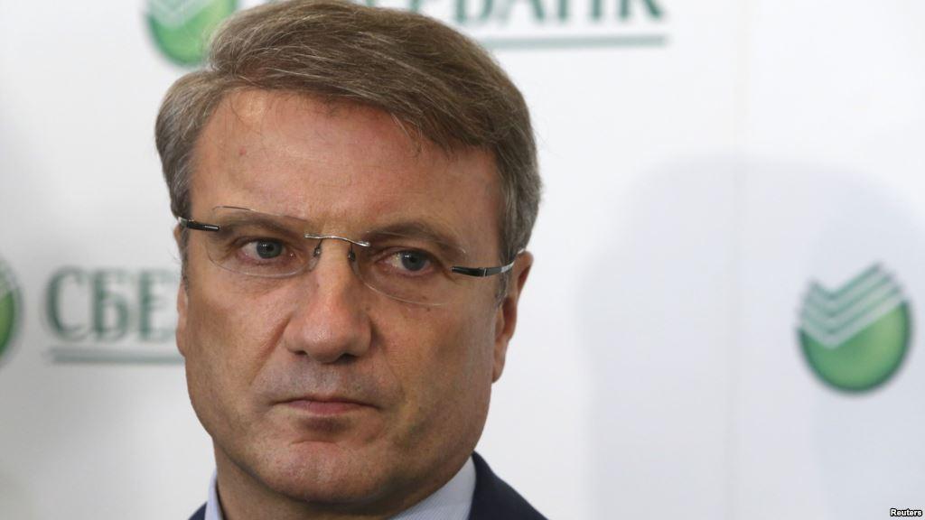 Президент Сбербанка Греф: Россия – проигравшая страна