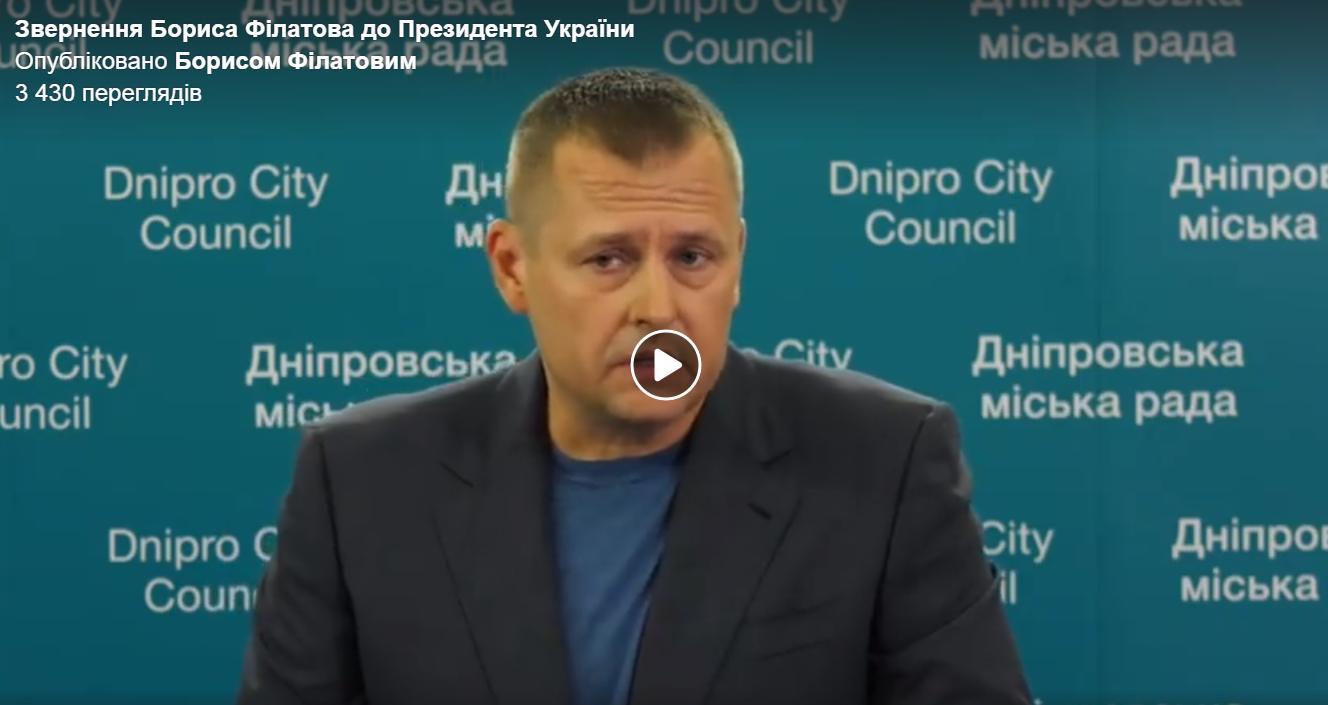 Украина, политика, выборы, зеленский, днепр, филатов, видео