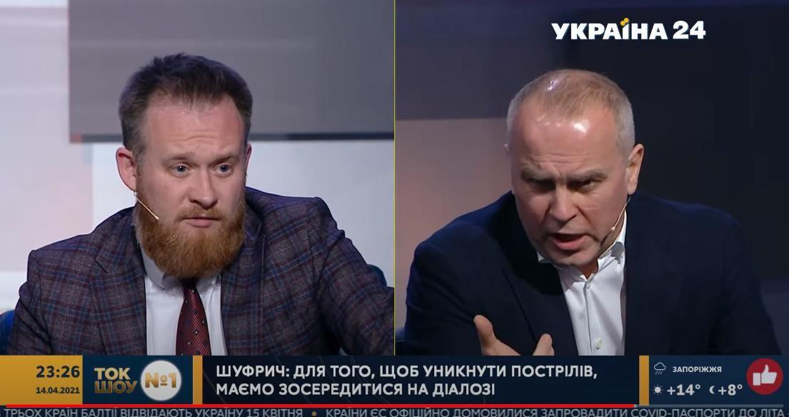 """Шуфрич и """"слуга народа"""" Камельчук чуть не подрались в прямом эфире: """"Что ты там тявкаешь!"""""""