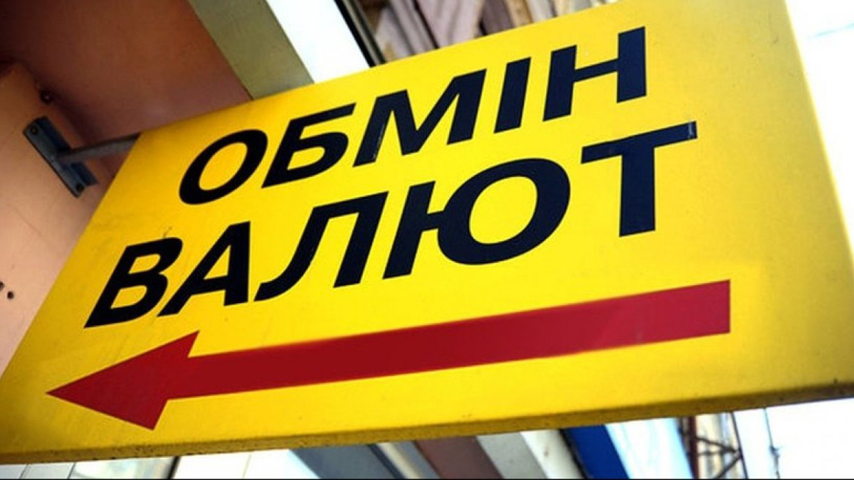 Украина, Экономика, Доллар, Курс валют.
