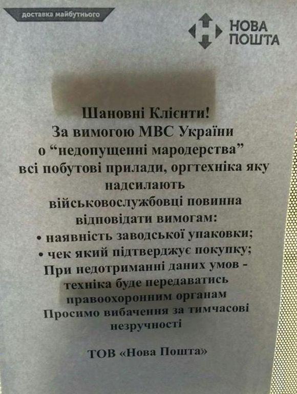 """""""Новая почта"""" в зоне АТО будет проверять посылки"""