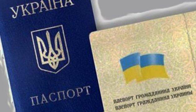 "СБУ, паспорт, боевики, Славянск, ""ДНР"", легализация"