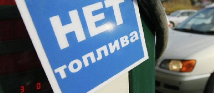 казанский, днр, донецк, соцсети, бензин, где купить бензин в донецке, донбасс, кризис