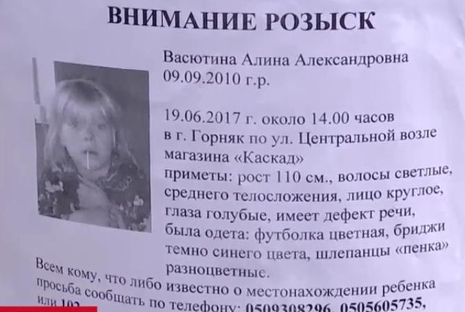 Ушла за мороженым и бесследно исчезла: в Донецкой области не могут найти пропавшую 6-летнюю Алину Васютину - кадры