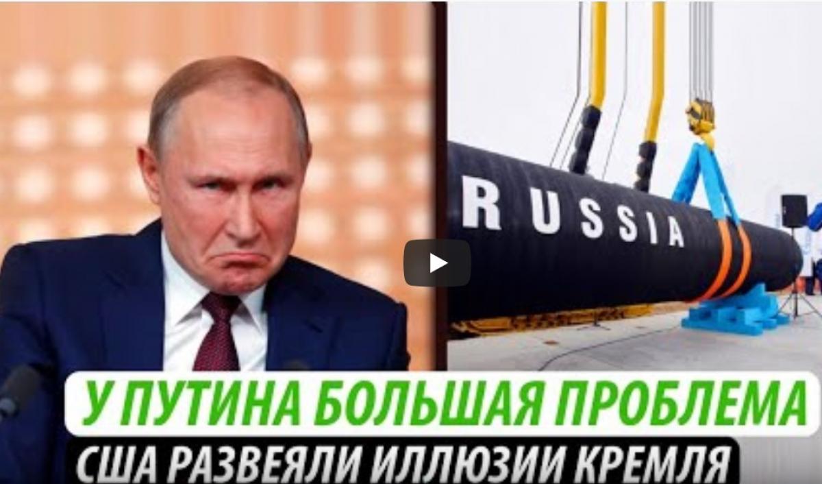 Эпоха газовой диктатуры Кремля заканчивается: у Путина большая проблема