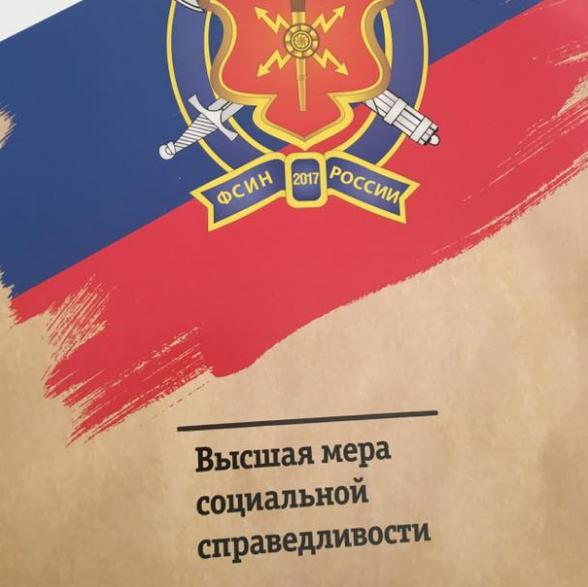 Федеральная служба исполнения наказаний РФ издала календарь с рекламой старинных способов смертной казни