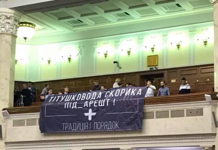"""В Верховную Раду неожиданно ворвались активисты с требованием арестовать """"оппоблоковца"""" Скорика - кадры"""