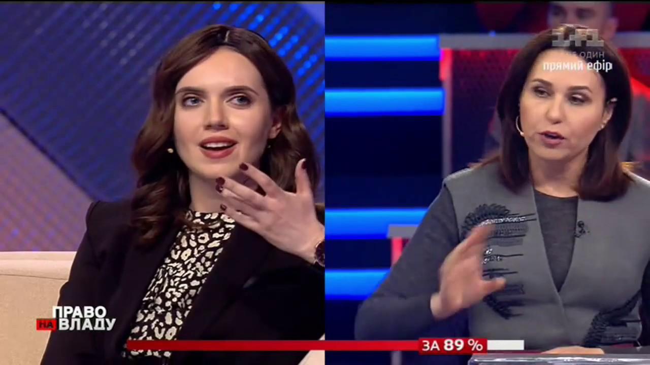 """Право на власть янина Соколова Наталья мосейчук видео Скандал""""1+1"""""""