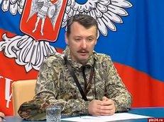Стрелков объединит армии ДНР и ЛНР