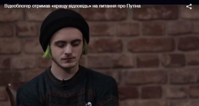 """Украинский музыкант Кирилл Бледный  """"ответил"""" блогеру, что думает о Путине"""