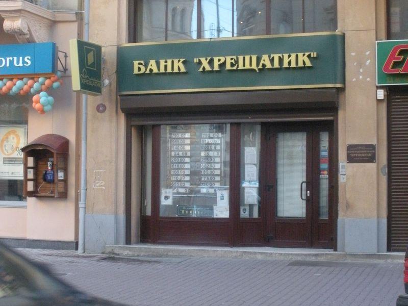 """Нацбанк признал банк """"Хрещатик"""" неплатежеспособным: вкладчикам вернут их депозиты"""