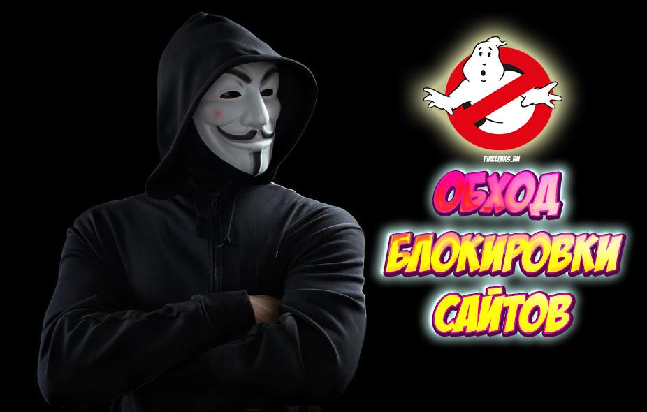 Теперь в России можно просматривать только прошедший цензуру ресурс: Госдума запретила использование анонимайзеров