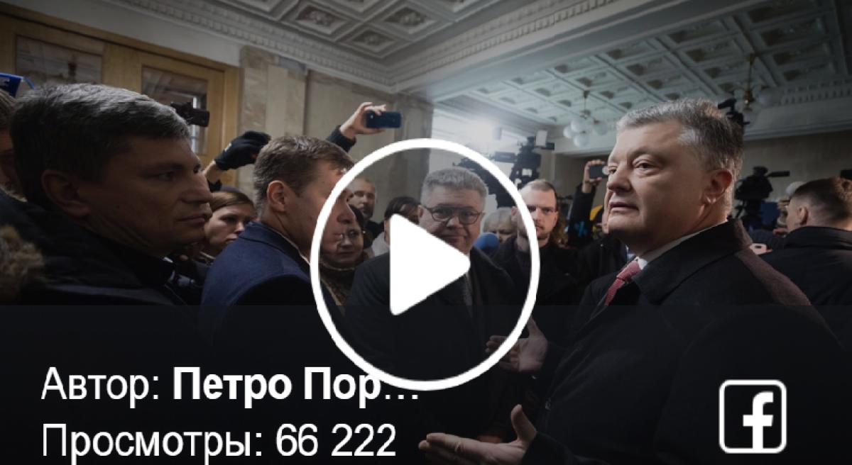 """ГБР, Зеленский, """"Европейская Солидарность"""", порошенко видео"""
