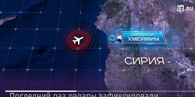 Москва впервые прокомментировала крушение Ил-20 в Сирии - у РФ назревает крупный конфликт с Израилем