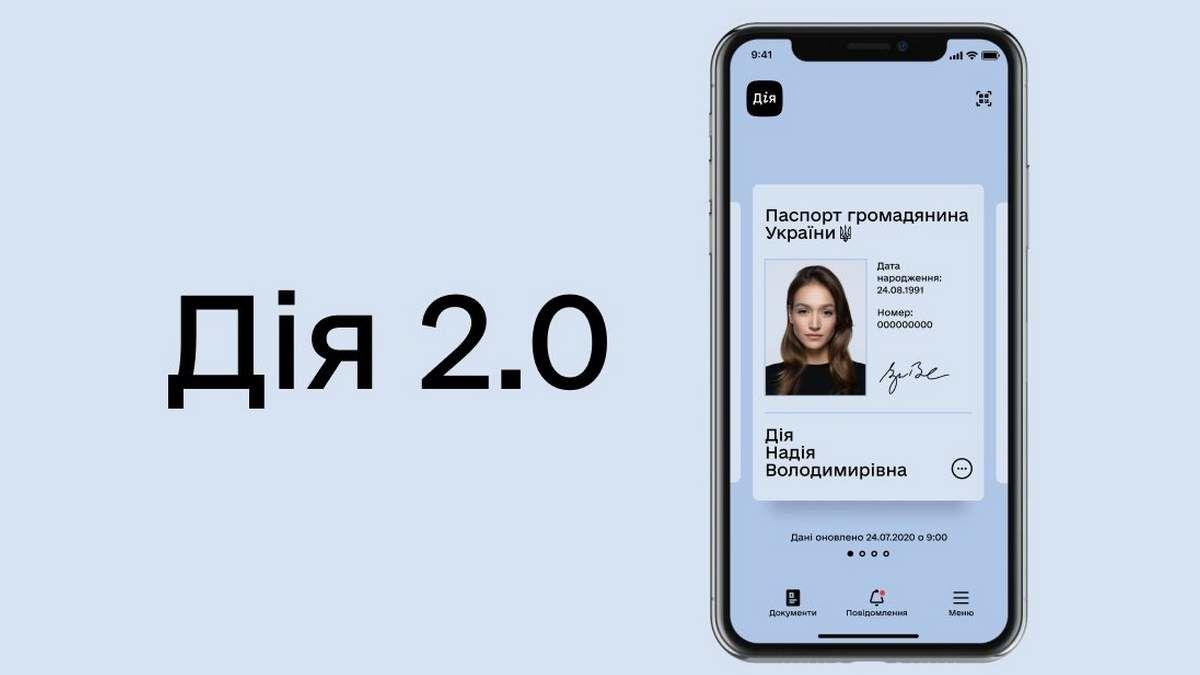 """В приложении """"Дія"""" появились новые услуги для украинцев: Минцифры предоставило полный перечень"""