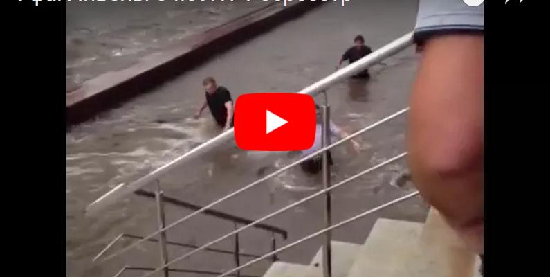 Сильнейший дождь в Уфе заставил ходить россиян на улице по пояс в воде - опубликованы кадры погодного катаклизма