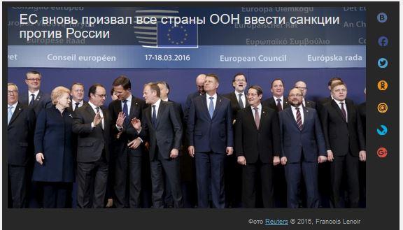 Официально: санкции против России могут ввести абсолютно все страны ООН - представитель Евросоюза