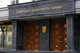 От президента требуют публичного обсуждения кандидатуры генпрокурора