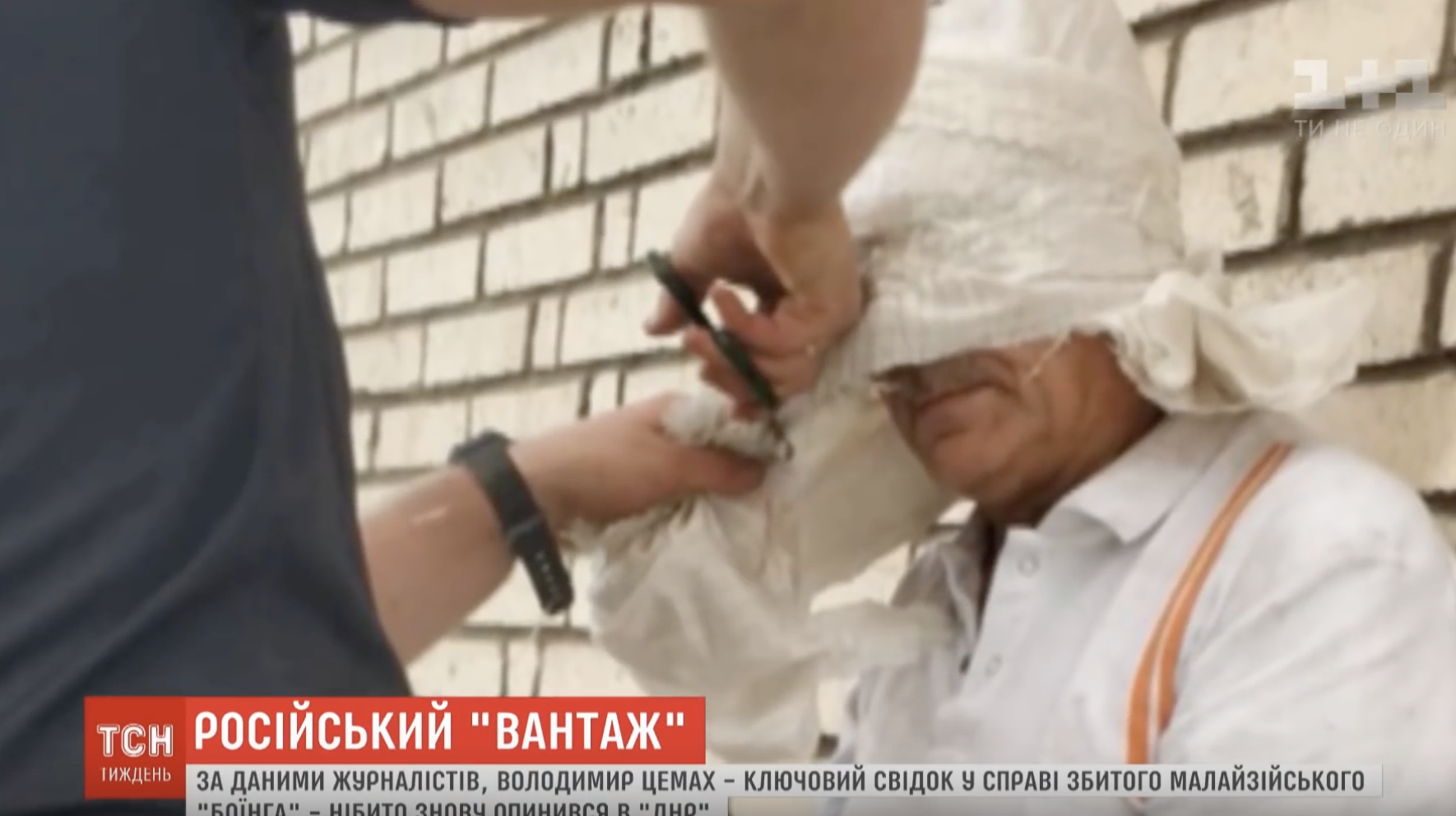 Цемах, днр, война на Донбассе, Новости Украины, ато, оос, поймали, обмен пленными