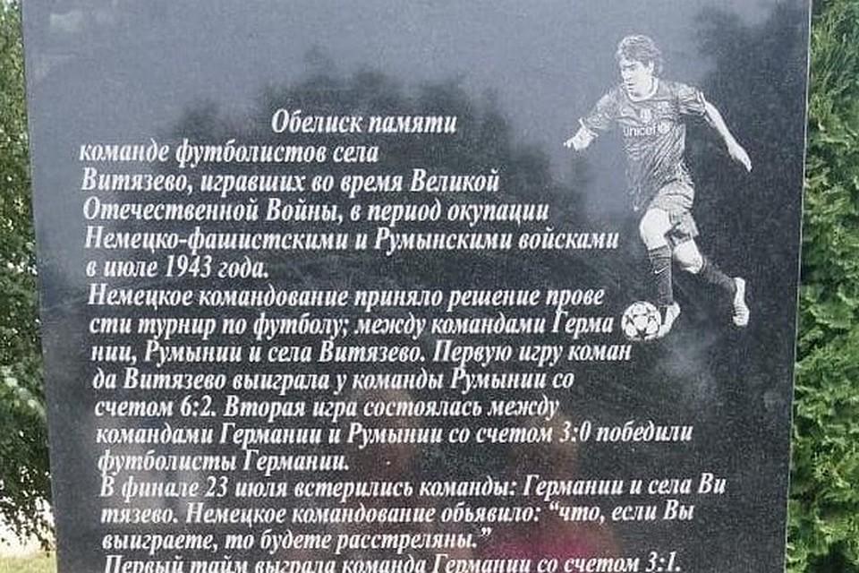 новости, Россия, Вторая мировая война, футбол, фашисты, Краснодарский край. Витязево, Лионель Мессии
