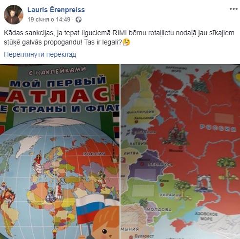 новости, Латвия, Россия, атлас, детская книга, российский Крым, фото, соцсети