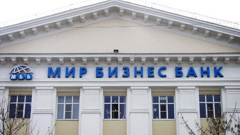"""Санкции США перекрыли кислород очередному российскому банку """"Мир Бизнес Банк"""", заблокировав доступ к SWIFT"""