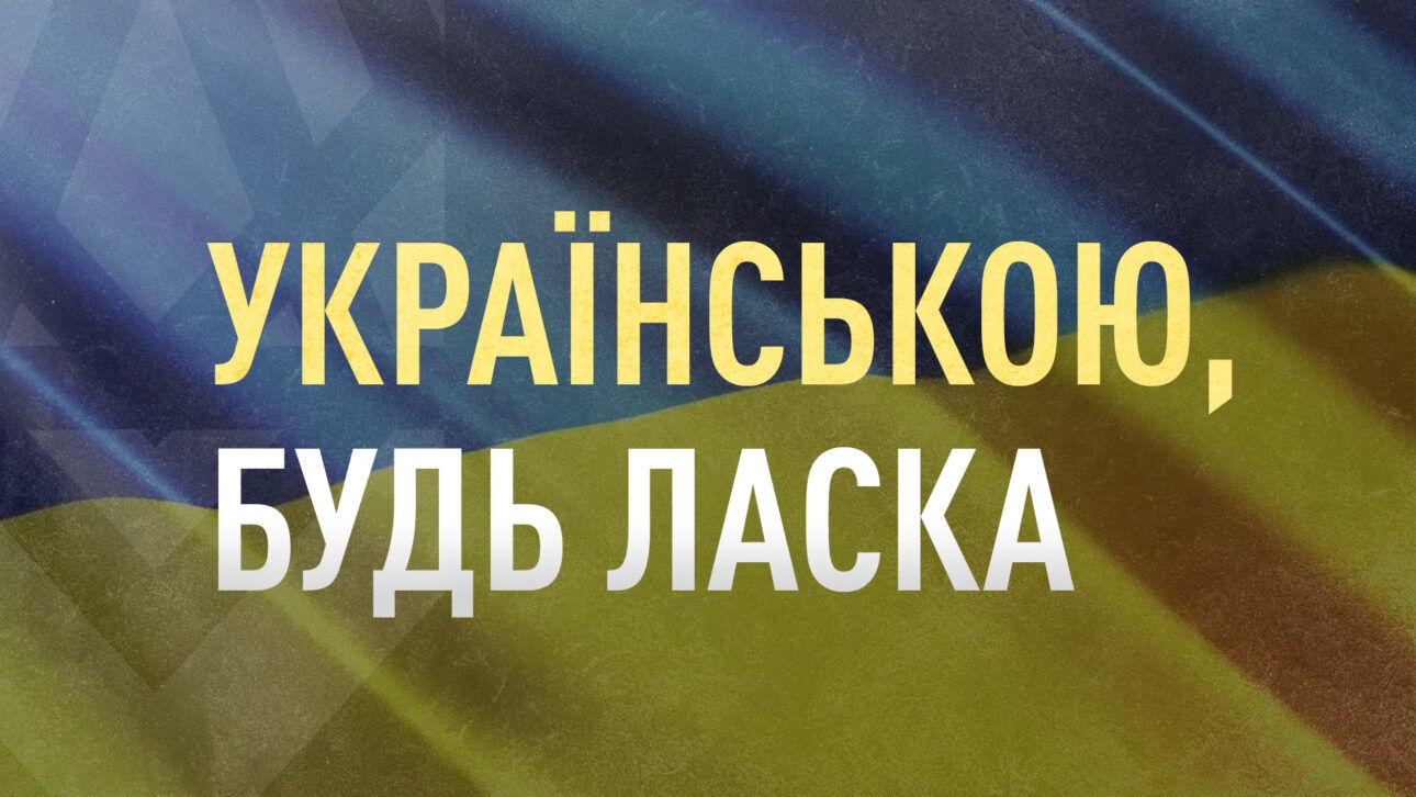 В Украине вступили новые нормы закона о государственном языке: изменения затронут кино, музеи, туризм