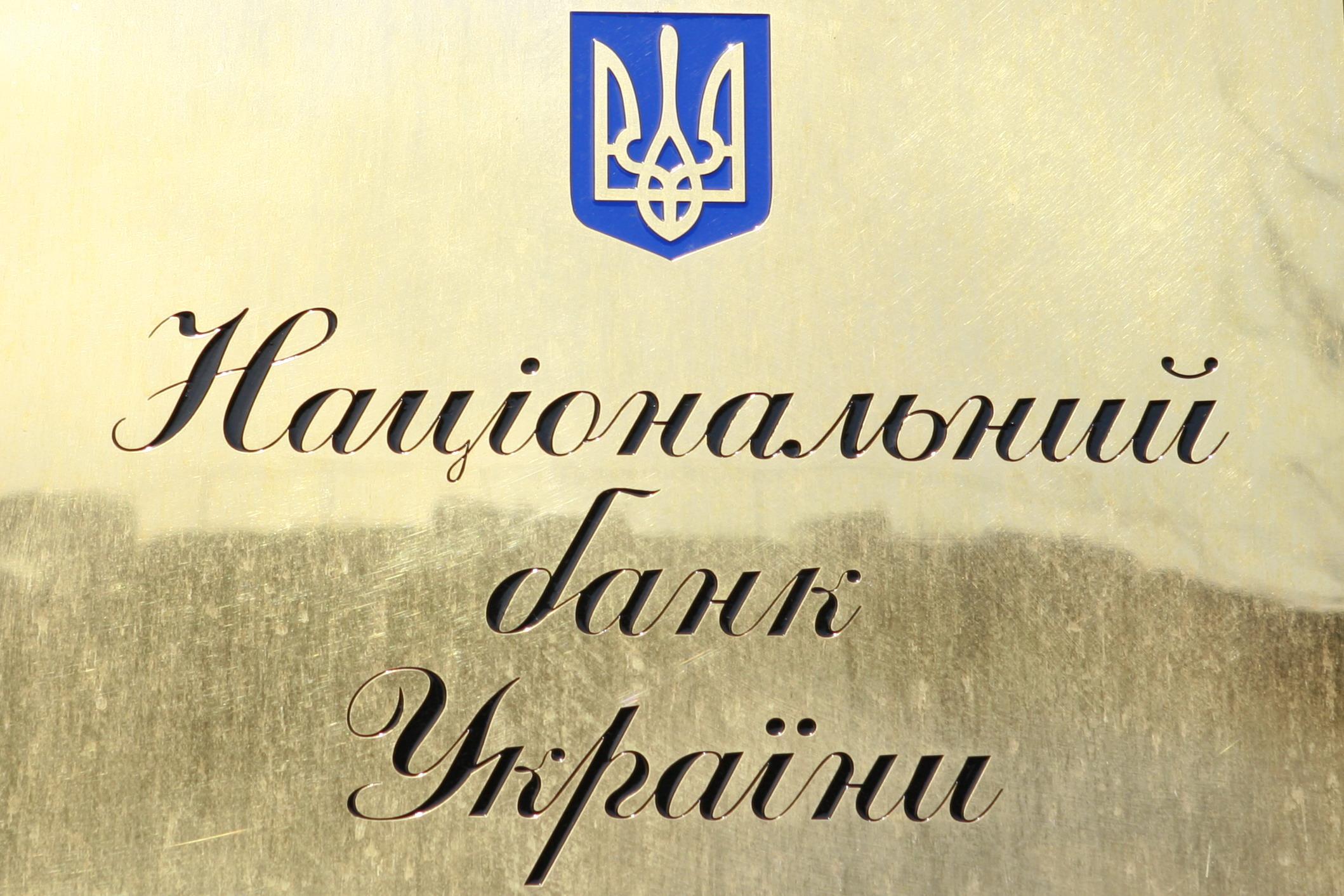 НБУ запретил украинским банкам принимать для обмена рубли