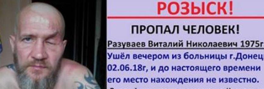 """В Донецке пропал российский """"комбат"""" из """"Пятнашки"""": Бушмена уже не надеются найти живым"""